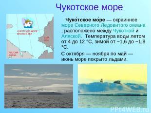 Чукотское море Чуко тское мо ре — окраинное море Северного Ледовитого океана, ра