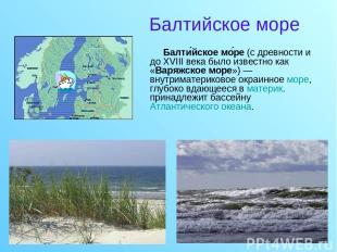 Балтийское море Балти йское мо ре (c древности и до XVIII века было известно как