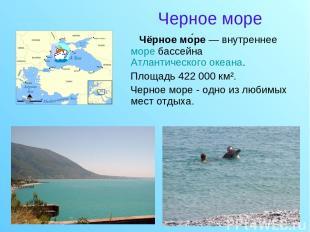 Черное море Чёрное мо ре — внутреннее море бассейна Атлантического океана. Площа