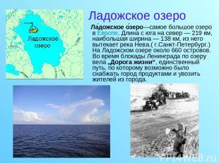 Ладожское озеро Ла дожское о зеро—самое большое озеро в Европе. Длина с юга на с