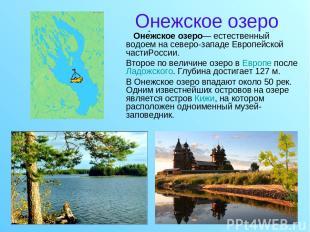 Онежское озеро Оне жское озеро— естественный водоем на северо-западе Европейской