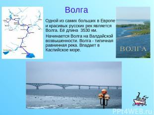 Волга Одной из самих больших в Европе и красивых русских рек является Волга. Её