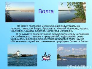 Волга На Волге построено много больших индустриальных городов, такие, как Тверь,