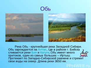 Обь Река Обь - крупнейшая река Западной Сибири. Обь зарождается на Алтае, где в