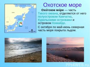 Охотское море Охо тское мо ре — часть Тихого океана, отделяется от него полуостр