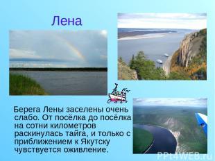 Берега Лены заселены очень слабо. От посёлка до посёлка на сотни километров раск