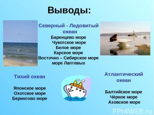 Выводы: Северный - Ледовитый океан Баренцево море Чукотское море Белое море Карс