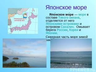 Японское море Япо нское мо ре — море в составе Тихого океана, отделяется от него