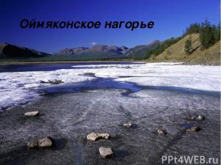 Вулканы Камчатки- одно из чудес света восточной окраины России. Всего на полуост