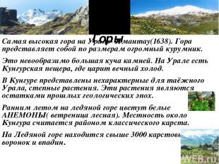Горы. Самая высокая гора на Урале- Ямантау(1638). Гора представляет собой по раз