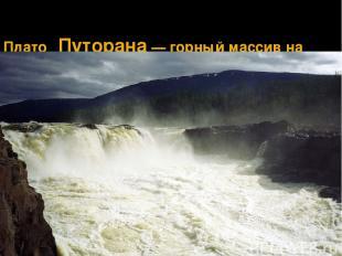 Восточно-Европейская равнина, или Русская равнина— одна из крупнейших равнин зе