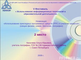 V Фестиваль « Использование информационных технологий в образовательной деятельн