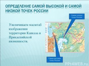 Увеличиваем масштаб изображения территории Кавказа и Прикаспийской низменности.