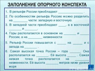 1. В рельефе России преобладают ______________ . 2. По особенностям рельефа Росс
