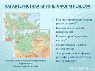 Где на территории России располагается? Каковы особенности поверхности? Какова п