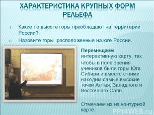 Какие по высоте горы преобладают на территории России? Назовите горы расположенн