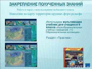 Используем мультимедиа учебник для учащихся 8 класса общеобразовательных учебных