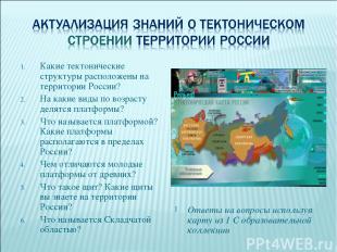 Какие тектонические структуры расположены на территории России? На какие виды по