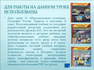 Диск серии 1С Образовательная коллекция. География России. Природа и население.