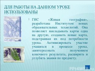 ГИС «Живая география», разработана Институтом новых образовательных технологий.