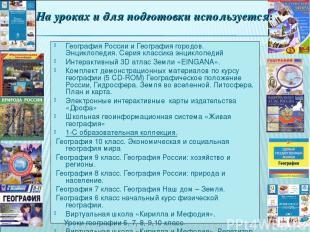 География России и География городов. Энциклопедия. Серия классика энциклопедий