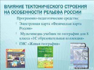 Программно-педагогические средства: Электронная карта «Физическая карта России»