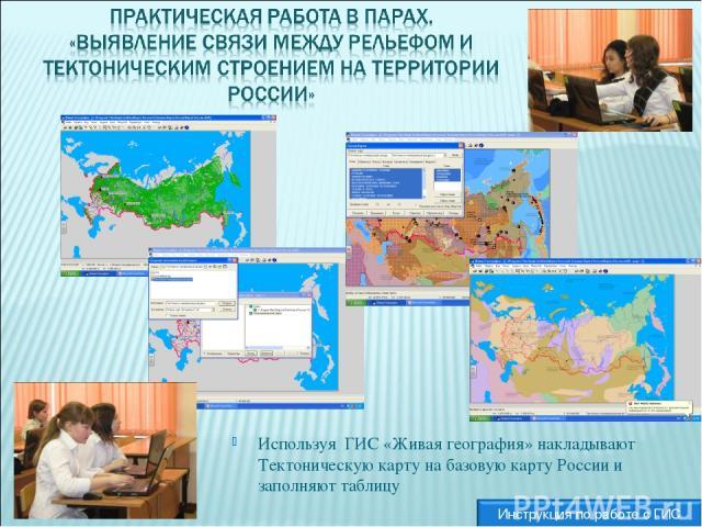Используя ГИС «Живая география» накладывают Тектоническую карту на базовую карту России и заполняют таблицу