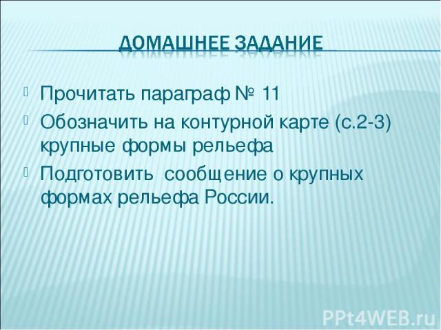 Прочитать параграф № 11 Обозначить на контурной карте (с.2-3) крупные формы рельефа Подготовить сообщение о крупных формах рельефа России.