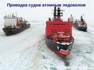 Проводка судов атомным ледоколом