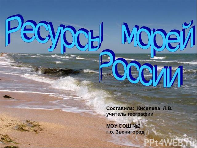 Составила: Киселева Л.В. учитель географии МОУ СОШ №2 г.о. Звенигород