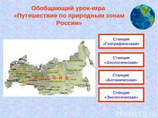 Обобщающий урок-игра «Путешествие по природным зонам России» Станция «Географиче