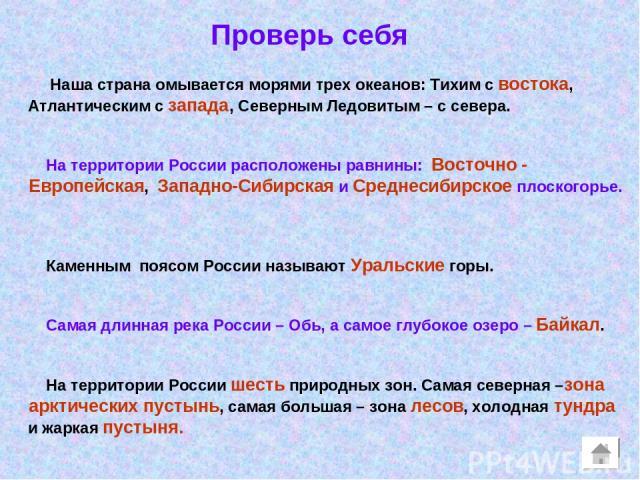 Наша страна омывается морями трех океанов: Тихим с востока, Атлантическим с запада, Северным Ледовитым – с севера. На территории России расположены равнины: Восточно - Европейская, Западно-Сибирская и Среднесибирское плоскогорье. Каменным поясом Рос…
