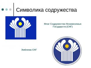 Символика содружества Флаг Содружества Независимых Государств (СНГ) Эмблема СНГ