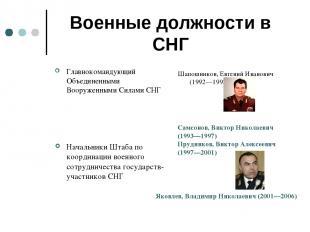 Военные должности в СНГ Главнокомандующий Объединенными Вооруженными Силами СНГ