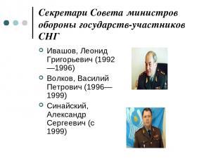Секретари Совета министров обороны государств-участников СНГ Ивашов, Леонид Григ