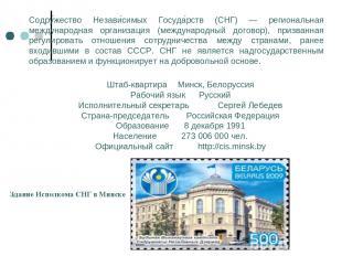 Содру жество Незави симых Госуда рств (СНГ) — региональная международная организ