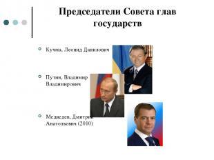 Председатели Совета глав государств Кучма, Леонид Данилович Путин, Владимир Влад