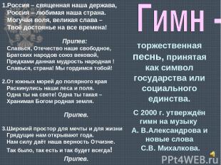1.Россия – священная наша держава, Россия – любимая наша страна. Могучая воля, в
