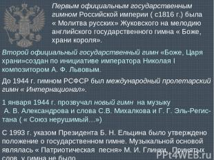 Первым официальным государственным гимном Российской империи ( с1816 г.) была «