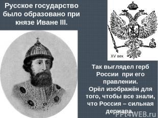 Русское государство было образовано при князе Иване III. Так выглядел герб Росси