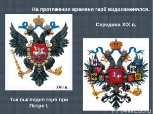 На протяжении времени герб видоизменялся. Так выглядел герб при Петре I. XVII в.