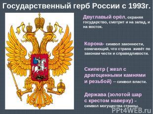 Государственный герб России с 1993г. Двуглавый орёл, охраняя государство, смотри