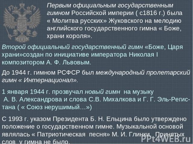 Первым официальным государственным гимном Российской империи ( с1816 г.) была « Молитва русских» Жуковского на мелодию английского государственного гимна « Боже, храни короля». Второй официальный государственный гимн «Боже, Царя храни»создан по иниц…