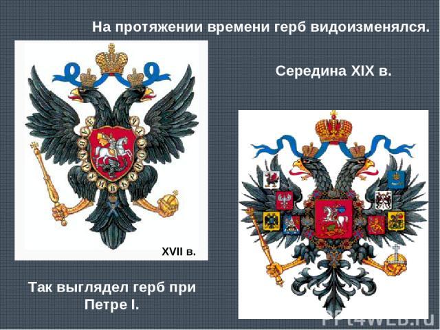 На протяжении времени герб видоизменялся. Так выглядел герб при Петре I. XVII в. Середина XIX в.