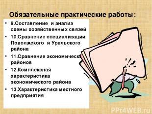 Обязательные практические работы: 9.Составление и анализ схемы хозяйственных свя