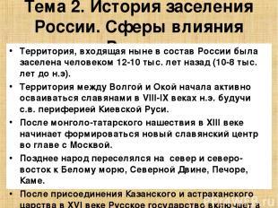 Тема 2. История заселения России. Сферы влияния России. Территория, входящая нын