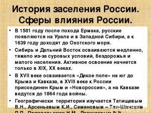 История заселения России. Сферы влияния России. В 1581 году после похода Ермака,