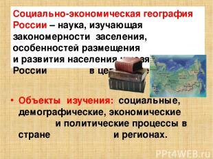 Социально-экономическая география России – наука, изучающая закономерности засел