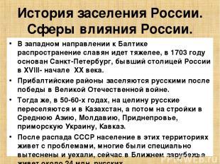 История заселения России. Сферы влияния России. В западном направлении к Балтике