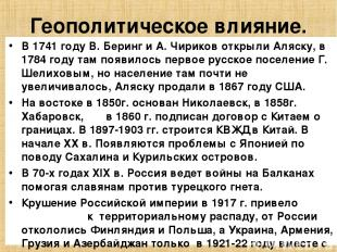 Геополитическое влияние. В 1741 году В. Беринг и А. Чириков открыли Аляску, в 17